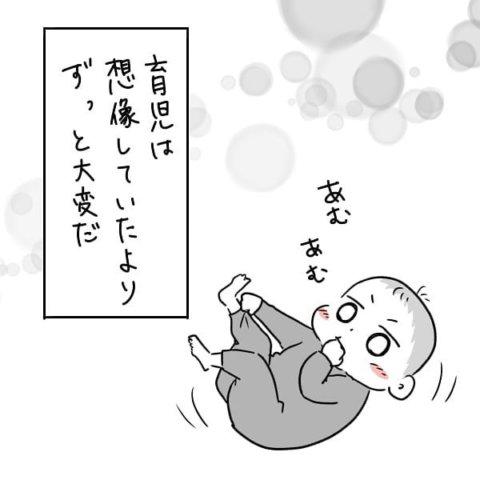 大きくなった君を見て笑えるように PICKUP育児マンガ タソさん 1