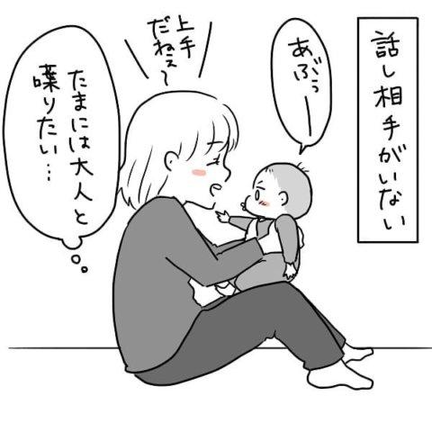 大きくなった君を見て笑えるように PICKUP育児マンガ タソさん 5