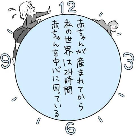 大きくなった君を見て笑えるように PICKUP育児マンガ タソさん 7