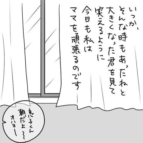 大きくなった君を見て笑えるように PICKUP育児マンガ タソさん 8