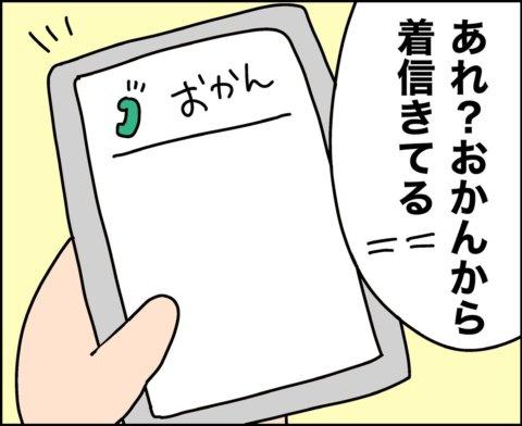ゆゆ家の男子観察日記