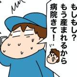 夫目線の出産レポ【1】|ゆゆ家の男子観察日記 #49