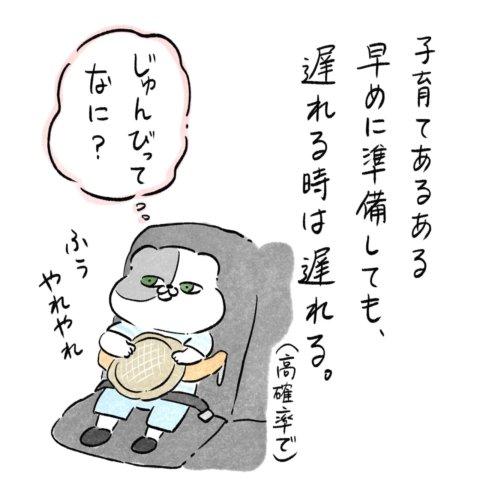 あんりさん 猫かわいがりラプソディー 28
