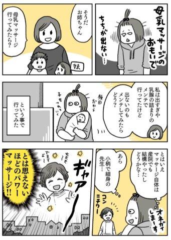 pick up育児 まさきさん 授乳9