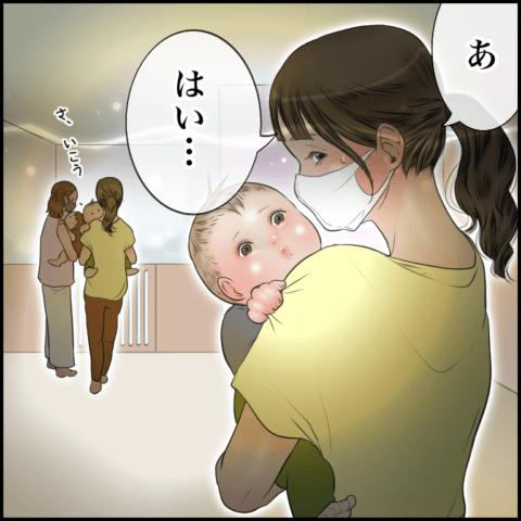 ムチコさん ほっこりしない猫と育児 27