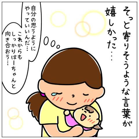 はーちゃんママ はーちゃんからの贈りもの 31