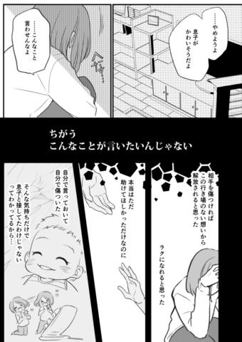 ことりさん クライシス2