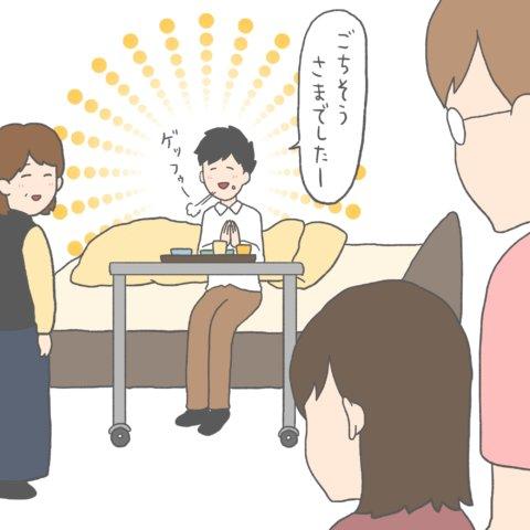 チリツモケ!? 連載24