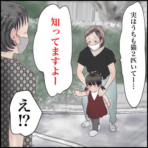 ムチコさん ほっこりしない猫と育児 28
