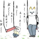 息子の遊び方、少し変わってる…?|猫かわいがりラプソディー #29