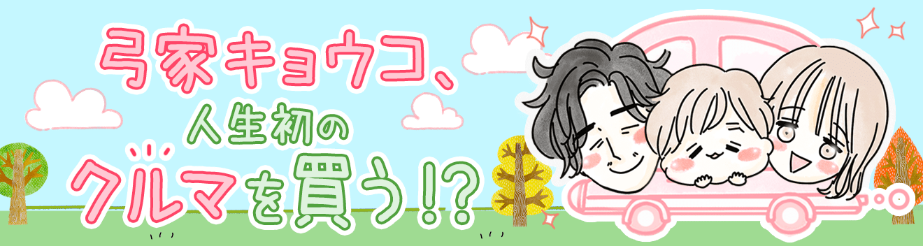 弓家キョウコ、人生初のクルマを買う!?