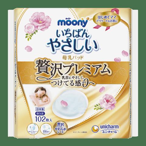 要出典 ママベスト 2021 母乳パッド ムーニー いちばんやさしい母乳パッド 贅沢プレミアム