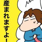 夫目線の出産レポ【3】|ゆゆ家の男子観察日記 #51