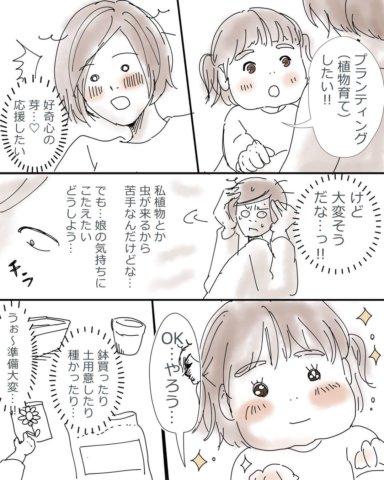 PICKUP育児マンガ 眠井アヒル プランティング 1