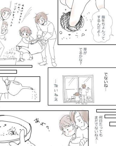 PICKUP育児マンガ 眠井アヒル プランティング 2