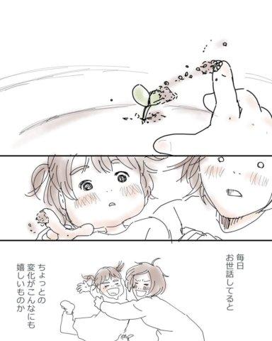 PICKUP育児マンガ 眠井アヒル プランティング 3