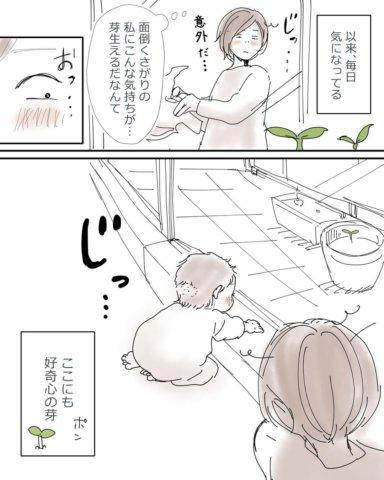 PICKUP育児マンガ 眠井アヒル プランティング 4