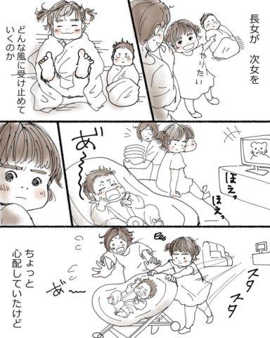 PICKUP育児マンガ 眠井アヒル プランティング 長女と次女 1