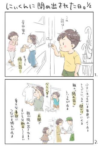 PICKUP育児マンガ 星田 1