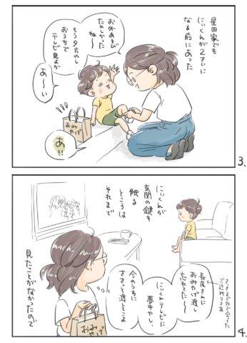 PICKUP育児マンガ 星田 2