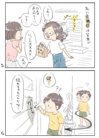 PICKUP育児マンガ 星田 3