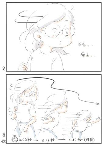 PICKUP育児マンガ 星田 4