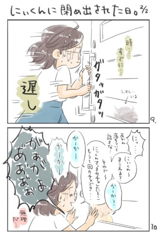 PICKUP育児マンガ 星田 5