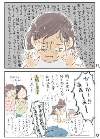 PICKUP育児マンガ 星田 6