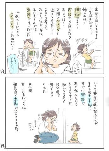 PICKUP育児マンガ 星田 7