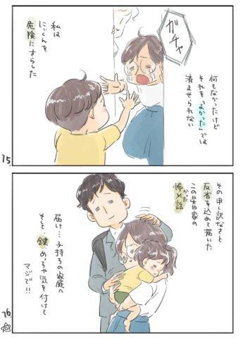 PICKUP育児マンガ 星田 8