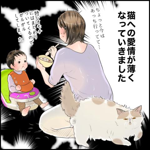 ムチコさん ほっこりしない猫と育児 29
