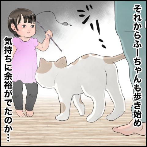 ムチコ ほっこりしない猫と育児 29