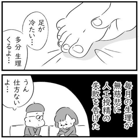 精子を病院で検査した話 #9 トン 4