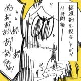 くるりんちーちゃんダイアリー 第50話