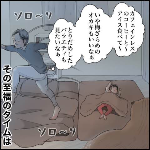 ムチコさん ほっこりしない猫と育児 30