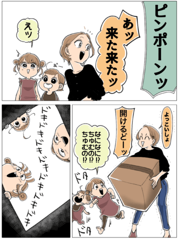 ケッターサイクル 1話清書