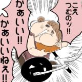ケッターサイクル2話アイキャッチ仮