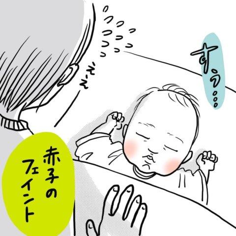 育児マンガ 菜ノ花子