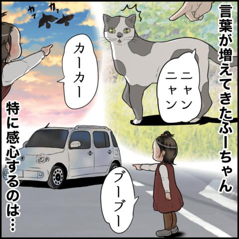 ムチコさん ほっこりしない猫と育児 31