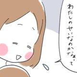 【後編】息子が寝ない子なのは私のせい…?|おばあちゃんはね#16