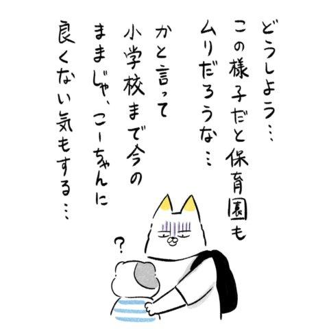 あんりさん 猫かわいがりラプソディー 33