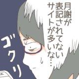 習い事迷子【2】|寝落ち育児バンザイ!#49