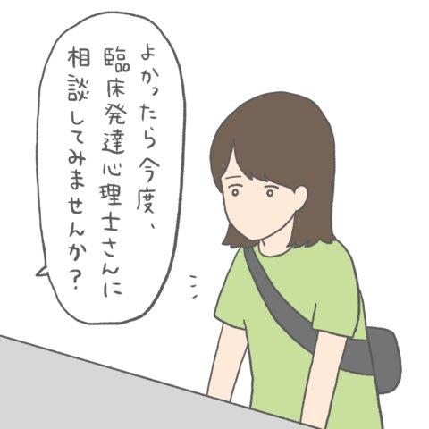 チリツモケ!? 連載28