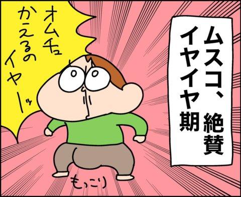 ゆゆ家の男子観察日記 56