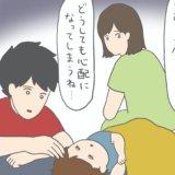 発語の話(1)ずっとずっと悩んでいた|チリツモケ!?#29