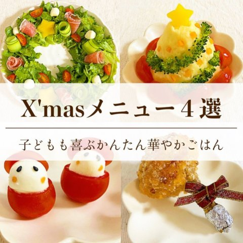 クリスマスレシピ 手作り 転載