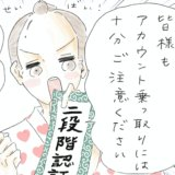 啓発漫画アイキャッチ