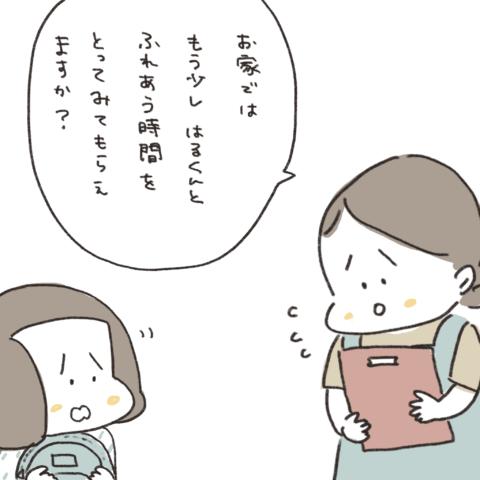 まあこ こじらせ母