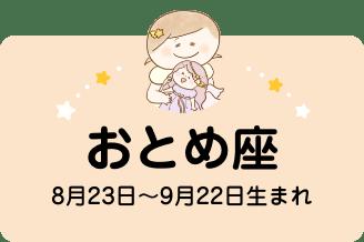 乙女座リスト