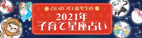 2021年占い
